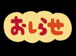 【NEW】春季全国大会支部予選・2月開催へ